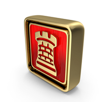 Rook Icon Gold PNG & PSD Images