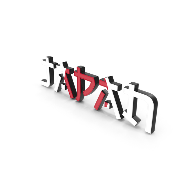 Language: Japan Text with Flag PNG & PSD Images